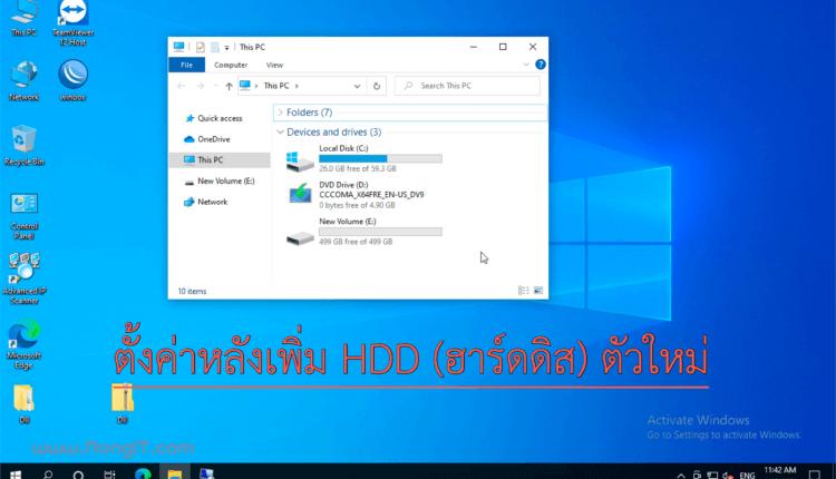 ตั้งค่าเพิ่ม HDD (ฮาร์ดดิส) ตัวใหม่ Windows 10