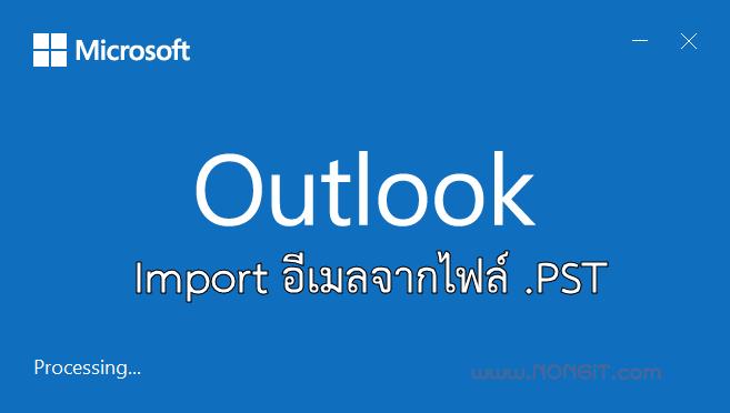 Import อีเมลไฟล์ .PST