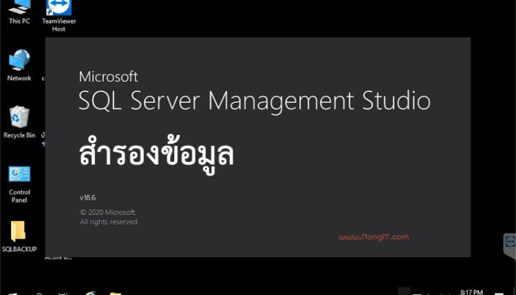 สำรองข้อมูล sql server