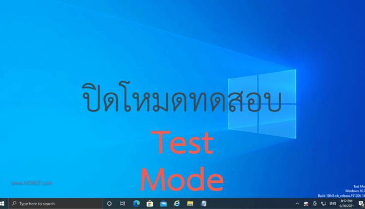 ปิดโหมดทดสอบ test mode windows10
