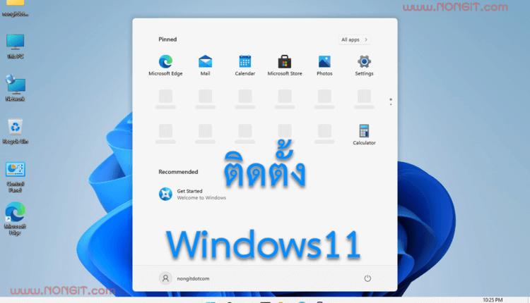 ติดตั้ง Windows 11