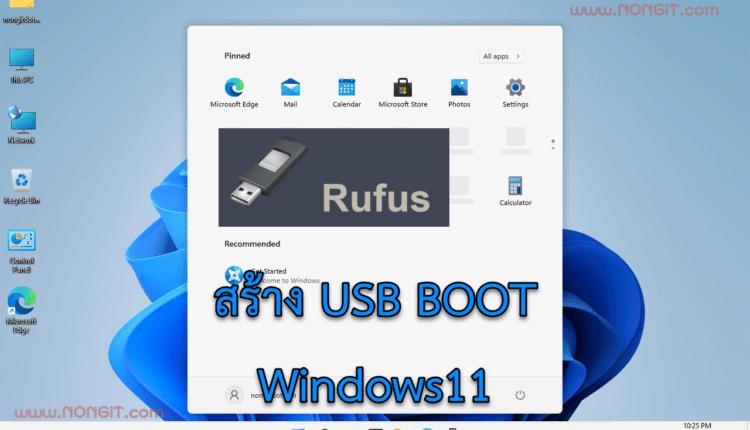 วิธีทำ usb boot windows 11