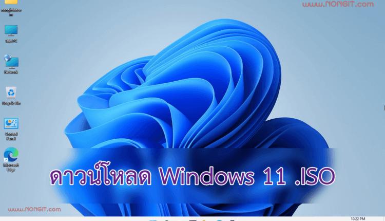 ดาวน์โหลด Windows 11