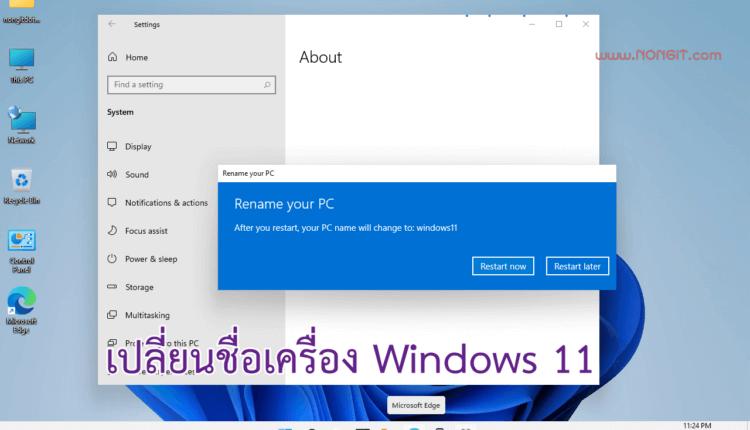 เปลี่ยนชื่อเครื่อง Windows 11