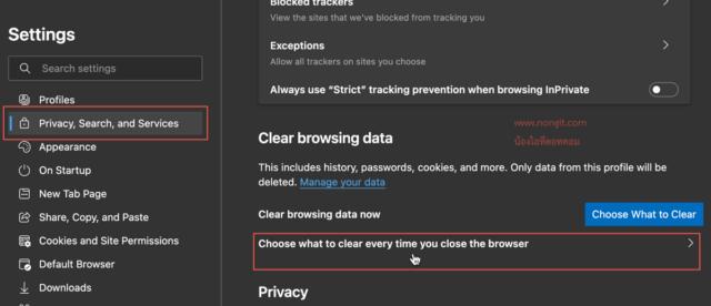 การล้างข้อมูลทุกครั้งที่คุณปิดเบราว์เซอร์
