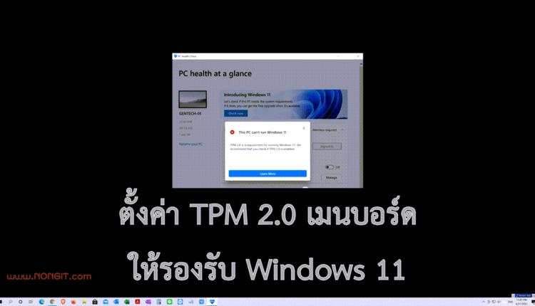ตั้งค่า TPM 2.0 เมนบอร์ด MSI Z390