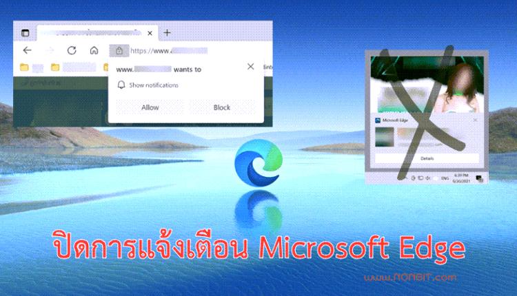 ปิดแจ้งเตือน Microsoft Edge