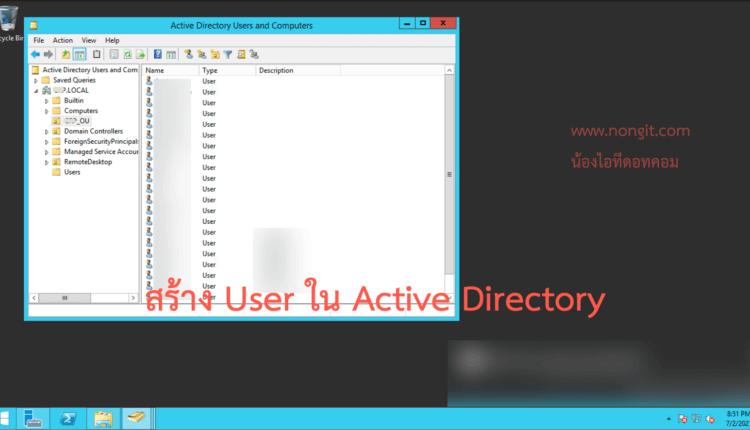 สร้าง User ใน Active Directory