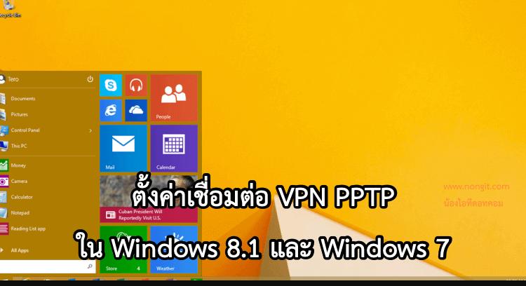 สร้าง Connection VPN แบบ PPTP ใน Windows 8.1