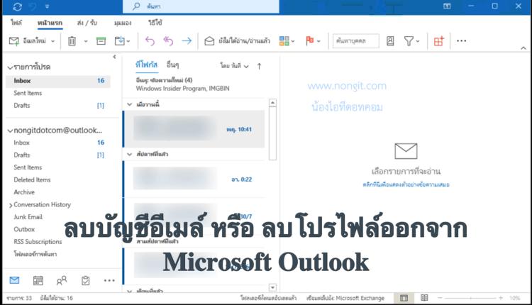 ลบบัญชีอีเมล์ microsoft outlook