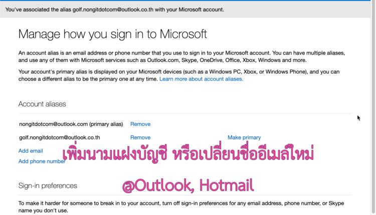เพิ่ม Account Alias นามแฝงชื่ออีเมล Outlook