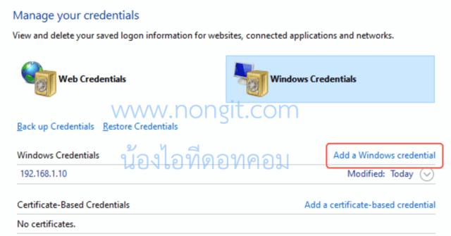 การ Add a Windows credential หรือ เพิ่มข้อมูลประจำตัวของ Windows