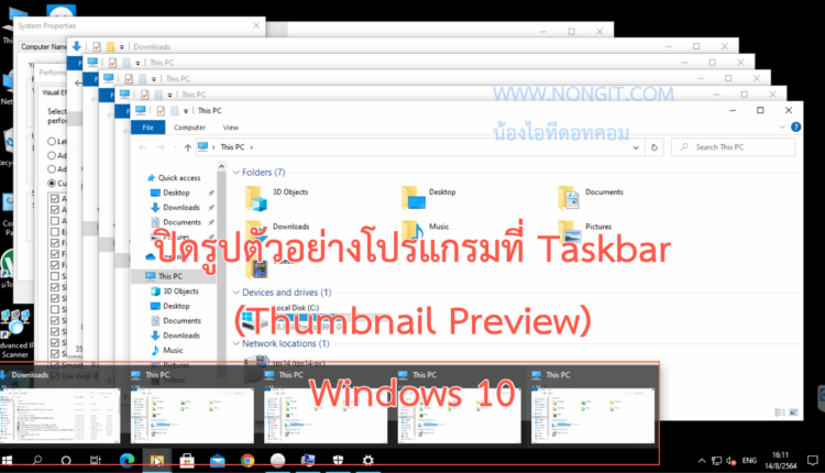 ปิดรูปตัวอย่างโปรแกรมที่ Taskbar Thumbnail Preview Windows 10
