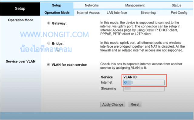 Operation Mode VLAN ID เร้าเตอร์