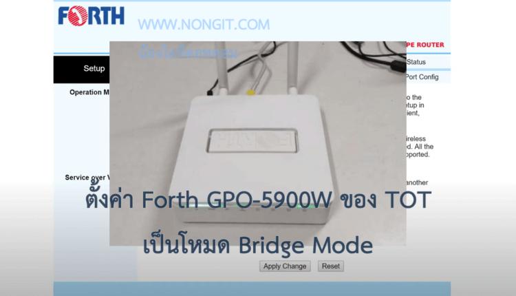 ตั้งค่า Forth GPO-5900W TOT เป็น Bridge Mode