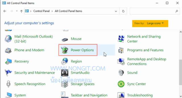 Power Option ใน Control panel