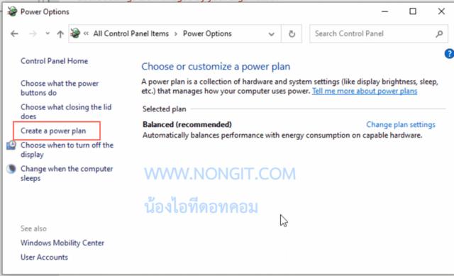 Create a power plan ใน Control panel