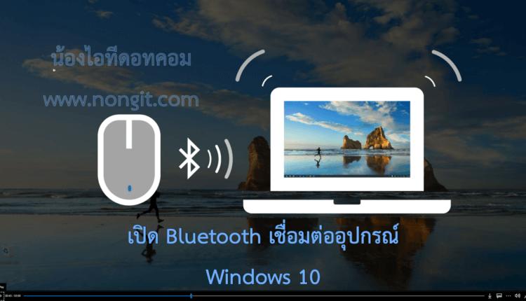 เปิด Bluetooth เชื่อมต่ออุปกรณ์ใน Windows 10