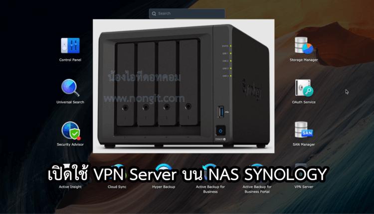 ตั้งค่า VPN Server ในเครื่อง NAS SYNOLOGY