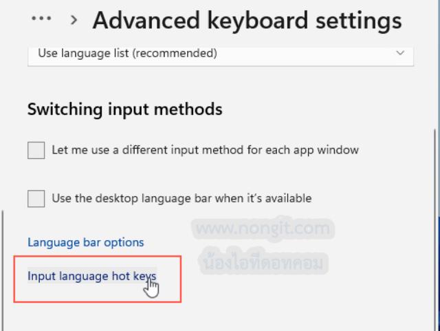 คลิกเลือก Input language hot key