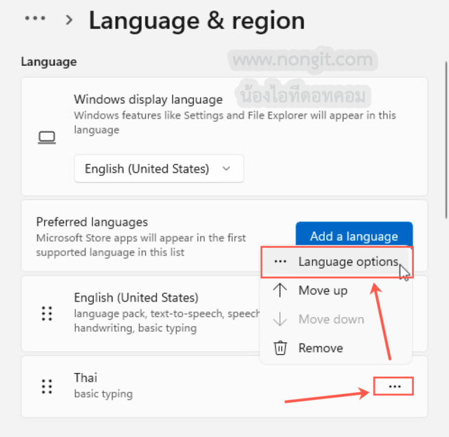 ตั้งค่า language option