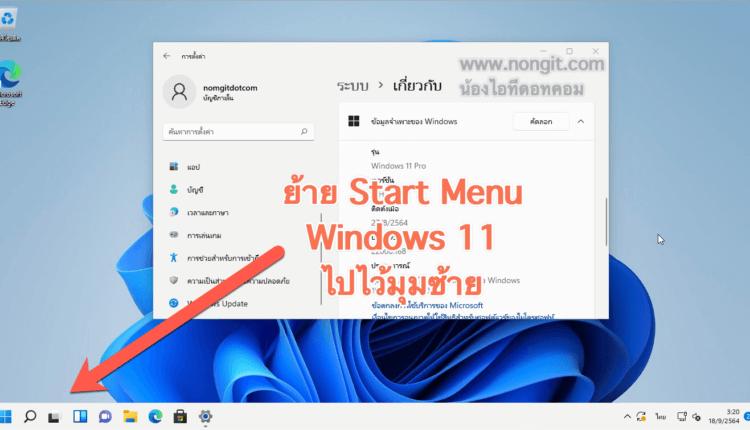 ย้าย Start Menu ใน Windows 11