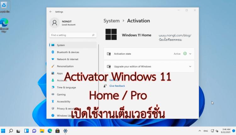 วิธี Activator Windows 11