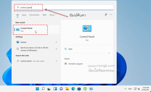 Control panel (แผงควบคุม) Windows 11