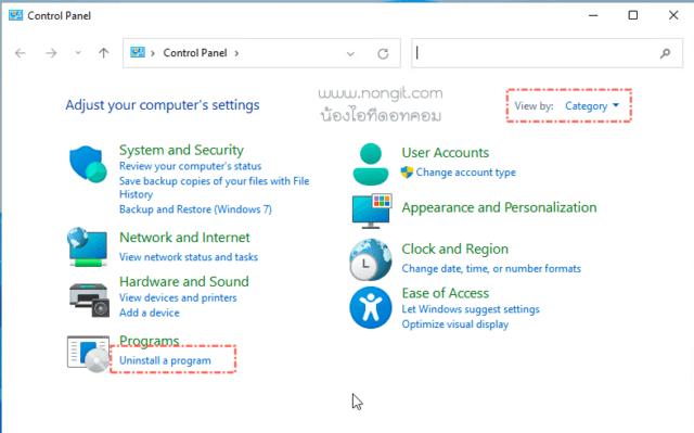 ถอนการติดตั้งโปรแกรม Windows 11