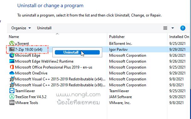 Uninstall ถอนการติดตั้ง windows 11