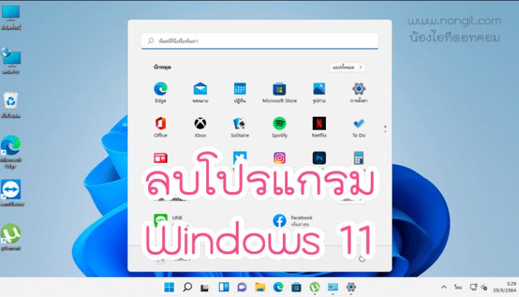 ลบโปรแกรมใน Windows 11