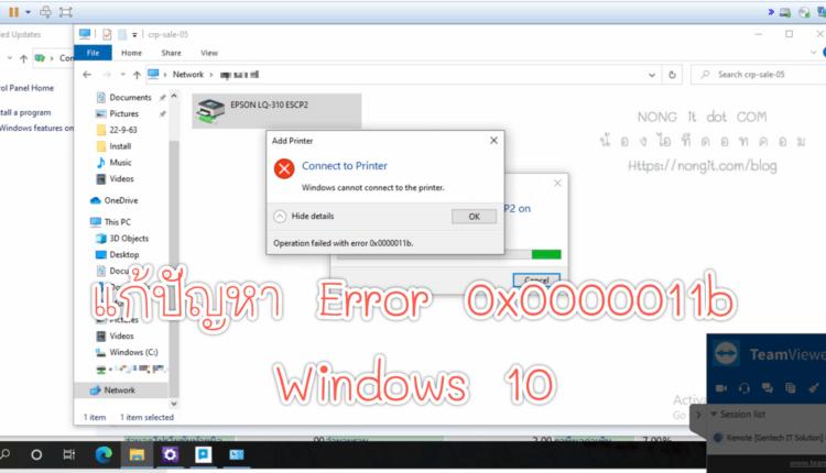 แก้ Error 0x0000011b ใน Windows 10