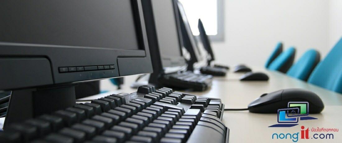 บริการดูแลระบบคอมพิวเตอร์