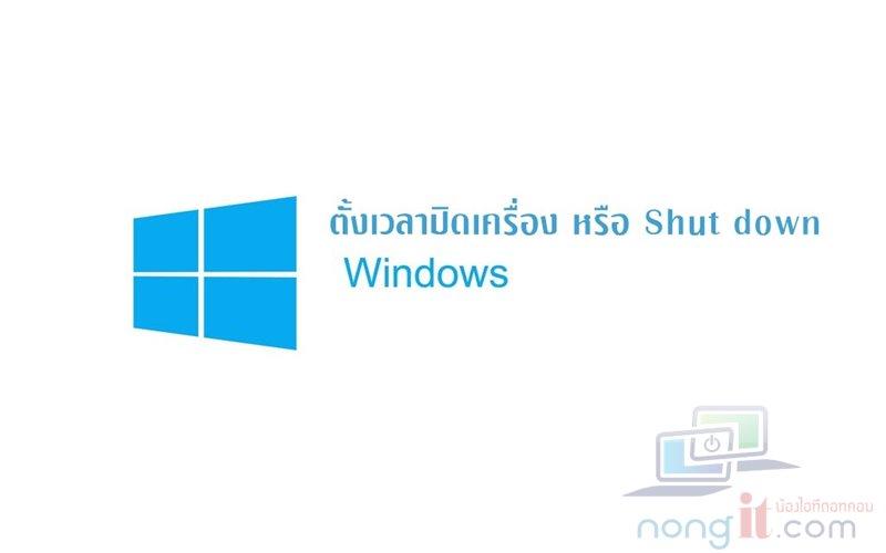 ตั้งเวลาปิดเครื่องคอมฯ หรือ Shut down ใน Windows