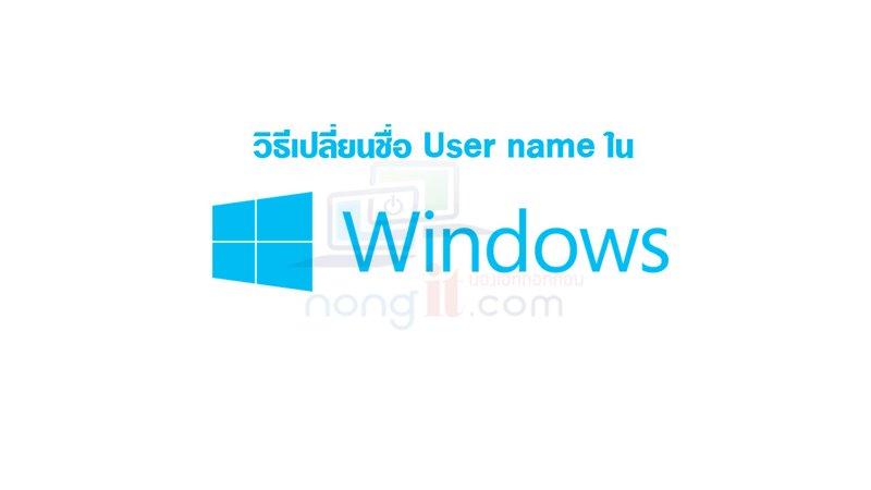 วิธีเปลี่ยนชื่อ User name ใน Windows 7/8/10